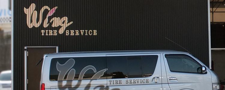 株式会社ウイングタイヤサービスのロゴが入ったトラックの写真